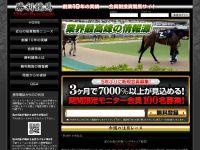 勝利競馬 Victory Horse Japan