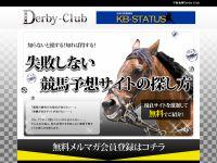不敗地帯,derby-club,競馬,競馬予想サイト