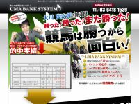 競馬予想,奇跡の回収率,UMA BANK SYSTEM
