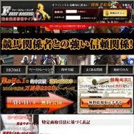 ファーストレーシング 総合競馬情報サイト