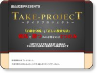 Take-Project,テイクプロジェクト