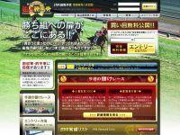 競馬予想,関係者専用サイト,独占勝馬券,JRA,競馬,予想,情報競馬,決定版