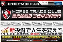 驚異的,極少,3連単,投資,HORSE,TRADE,CLUB
