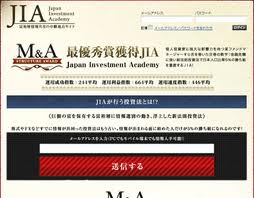 JIA JapanInvestment Academy富裕層情報共有の中継地点サイト
