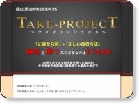 Take-Project,テイクプロジェクト