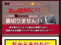 循環系・ワイド競馬の口コミ 評判をレビュー 検証!