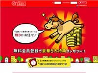 競馬アナリティクス-RED-を検証~口コミ・評判・評価