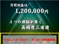 Trilogy(トリロジー)~配当に導く競馬~の口コミ 評判をレビュー 検証!