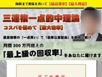 村中・最上級の回収率を検証~口コミ・評判・評価