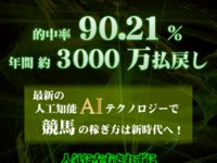 爆単(BAKU-TAN)の口コミ 評判をレビュー 検証!