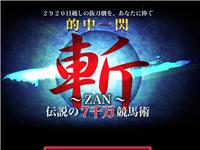 斬(ZAN)の口コミ 評判 評価 検証 レビュー