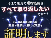 江藤快の買い目に効くサプリの口コミ 評判をレビュー 検証!