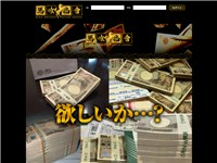 馬喰商會の口コミ 評判をレビュー 検証!