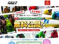 競馬・競艇NAVIを検証~口コミ・評判・評価