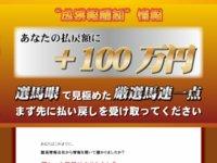 松浦・選馬馬券の口コミ 評判 評価 検証 レビュー