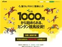 eco競馬の口コミ&評価&評判&検証