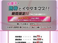 日菜子の馬券でイタダキマス!の口コミ 評判をレビュー 検証!