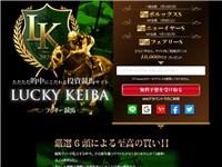 ラッキー競馬(LUCKY KEIBA)の検証 評判 評価 口コミ