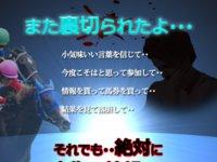 羽田の実感競馬の評判 評価 口コミ 検証