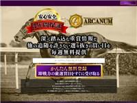 アルカナム(ARCANUM)の口コミ 評判をレビュー 検証!