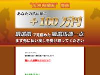 ブレイン・ドレイン(BRAIN-DRAIN)を検証~口コミ・評判・評価