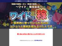 ワイド・獲得宣言の口コミ 評判 評価 検証 レビュー