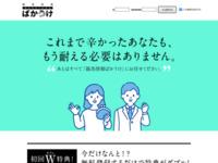競馬情報ばかうけを検証~口コミ・評判・評価