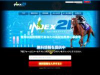 INDEX21の評判や口コミから検証・評価