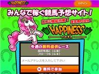 ハピネス(HAPPINESS)の口コミ 評判をレビュー 検証!