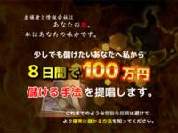 百万石馬券を検証~口コミ・評判・評価