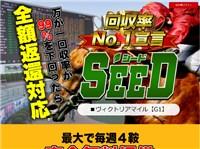 シード(SEED)を検証~口コミ・評判・評価