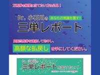 Dr.小石川の三単レポートの口コミ 評判 評価 検証 レビュー
