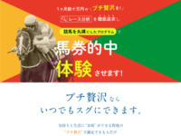 Budget Oneの評判 評価 口コミ 検証