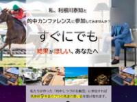 的中カンファレンスを検証~口コミ・評判・評価