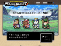 ホスクエ(HORSE QUEST)の口コミ 評判をレビュー 検証!