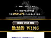 絶対的WIN5の口コミ&評価&評判&検証